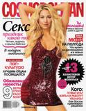 Anna Kournikova in Cosmopolitan Magazine Russia, February 2010 - 6 HQs - Anna Kournikova , clevage in black in Miami - Oct 20 Foto 849 (Анна Курникова в России журнал Cosmopolitan, февраль 2010 - 6 штаб-квартиры - Анна Курникова, clevage в черном в Майами - 20 окт Фото 849)