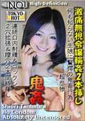 Tokyo Hot n0454 - Shiori Tanimura