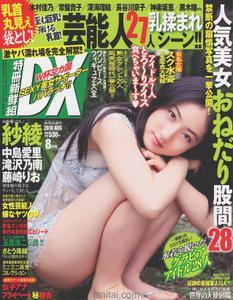 DX Magazine - August 2010