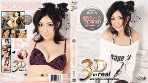 (CW3D2DBD-13) 3D CATWALK POISON 13 &#8211; Megumi Haruka (3D+2D Blu-ray in one disc) [BD-ISO]